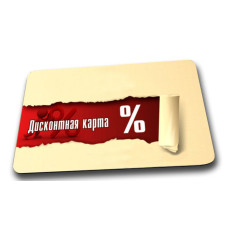 Дисконтная карта , скидка 15 %